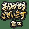 金の敬語 for「前田」