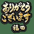金の敬語 for「福田」