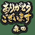金の敬語 for「森田」
