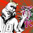冨永の神対応!
