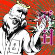 平田の神対応!