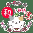 Japanese style sticker for Kaneko