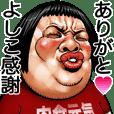 よしこ専用 顔面ダイナマイト!