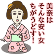 美奈さん専用大人の名前スタンプ(関西弁)