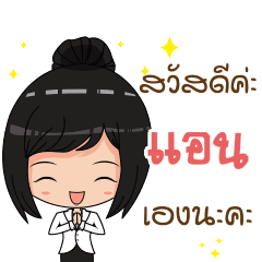 Hi My Name Is Aen Line Stickers Line Store