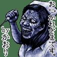 Kaori dedicated kowamote zombie sticker
