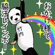 【竹内】がパンダに着替えたら.2
