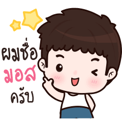 Hi My Name Is Mos Line Stickers Line Store