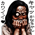Send to Kanachan kowamote zombie sticker