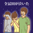【冨田】冨田の主張