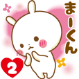 Sticker to send feelings to Ma-kun2