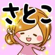 Sticker for exclusive use of Satoko 4