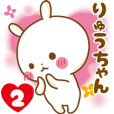 Sticker to send feelings to Ryuu-chan2