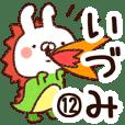 【いづみ】専用12