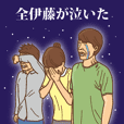 【伊藤】伊藤の主張