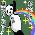 佐藤のパンダレボリューションver2