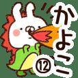 【かよこ】専用12