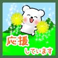 お祝/応援/ご挨拶/日常語 クマさん