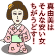 真由美さん専用大人の名前スタンプ(関西弁)
