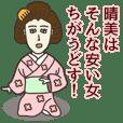 晴美さん専用大人の名前スタンプ(関西弁)