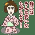 静江さん専用大人の名前スタンプ(関西弁)