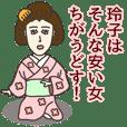 玲子さん専用大人の名前スタンプ(関西弁)