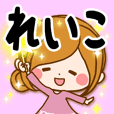 Sticker for exclusive use of Reiko 4