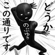 ブラックな【のぶゆき】