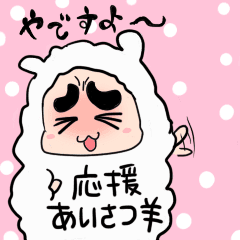 Kawaii Sheep Line Stickers Line Store
