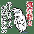 のんちゃんが使う面白名前スタンプ流行語2