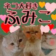 『ネコ写真』名前スタンプ【ふみこ】