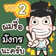 my name is Mungkorn cool boy (Ver.2)