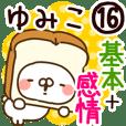 【ゆみこ】専用16
