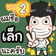 my name is Lek cool boy (Ver.2)