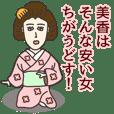 美香さん専用大人の名前スタンプ(関西弁)