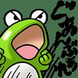 カエルその2 (応援バージョン)