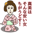 真美さん専用大人の名前スタンプ(関西弁)