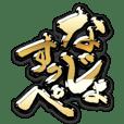 Kin no Fude (Fukui)