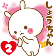 Sticker to send feelings to Syou-chan2