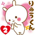 Sticker to send feelings to Ryuu-kun2