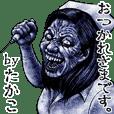 Takako dedicated kowamote zombie sticker