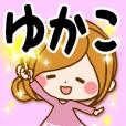 Sticker for exclusive use of Yukako 4