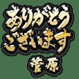 Kin no Keigo (for SUGAWARA) no.92