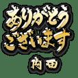 金の敬語 for「内田」