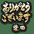 金の敬語 for「柴田」