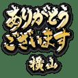 金の敬語 for「横山」