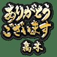 金の敬語 for「高木」