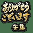 金の敬語 for「安藤」