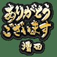 金の敬語 for「増田」