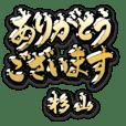 Kin no Keigo (for SUGIYAMA) no.79